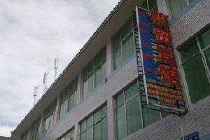 朗县粮贸宾馆