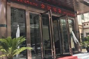 郎县金源酒店