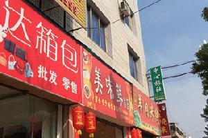高县中心旅社