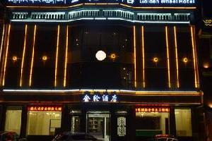夏河拉卜楞金轮酒店