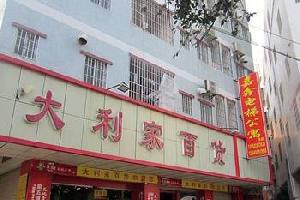 广州嘉鑫电梯公寓