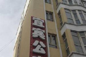 吉木萨尔宜宾公寓