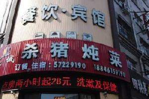 依兰昊诚餐饮宾馆