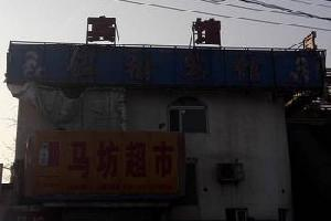 北京温渝畔宾馆