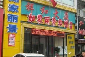 牡丹江如家丽景宾馆