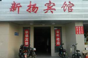 扬州新扬宾馆
