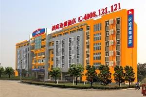汉庭酒店(芜湖方特北店)