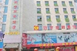 开封双宇商务酒店