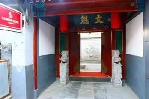 北京未名四合院酒店(南锣后海店)