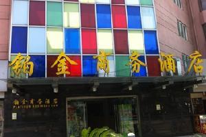 无锡铂金商务酒店