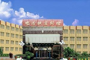 临汾铁道宾馆