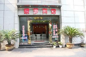 重庆绿梦宾馆(江北机场店)