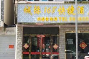 扬州邵伯城际168快捷酒店