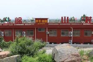 辉县大岭山庄