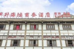 重庆毕升海鸿商务酒店