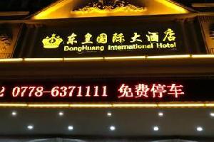 东兰县东皇国际大酒店