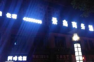 重庆景鑫商务酒店