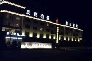 绥中良辰美景假日酒店