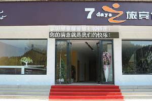 祁门7之旅宾馆