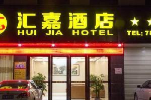 化州汇嘉大酒店