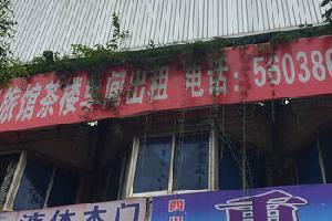 资中资州旅馆