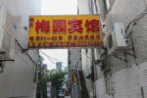 镇江梅园宾馆