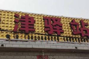 葫芦岛绥中天津驿站