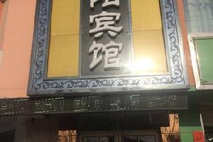 皋兰华阳商务宾馆