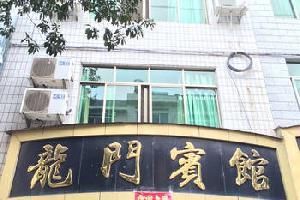 庆元龙门宾馆