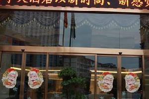 重庆富宁大酒店