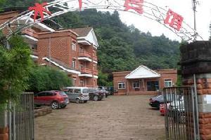 重庆四面山水厂宾馆