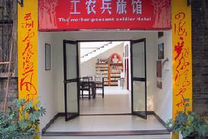 大邑工农兵旅馆