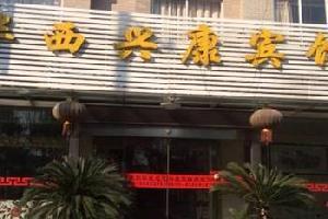 江阴华西兴康宾馆