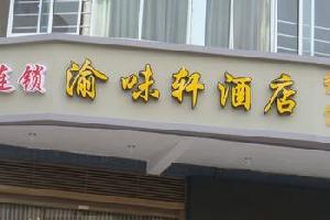 重庆君临连锁酒店(武隆仙女山镇店)