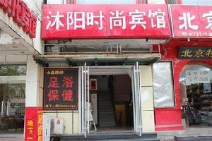 沐阳时尚连锁酒店(王府井店)