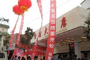 湘潭金鑫大酒店