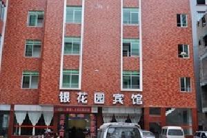 桂平银花园宾馆