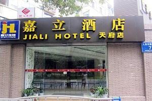嘉立连锁酒店(成都天府广场店)