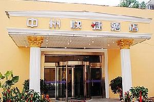 中州快捷酒店(开封公园路店)