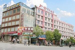安康外婆村大酒店