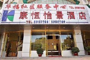 厦门康恒怡景酒店