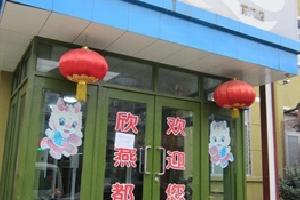 欣燕都连锁酒店(北京前门店)