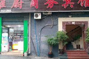 璧山雅蔚商务酒店