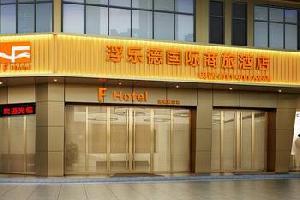 韶山浮乐德酒店