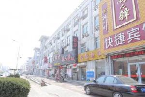 秦皇岛尚之驿快捷宾馆