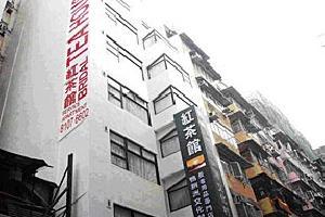 香港红茶馆酒店(大角咀利得街店)