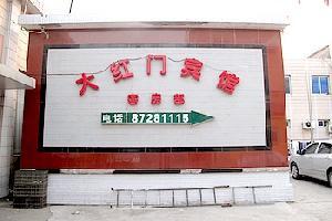 99优选酒店(北京大红门地铁站店)