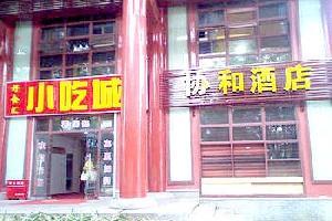 协和酒店(西安省博物馆大雁塔喷泉店)