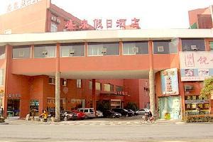 杭州盛泉假日酒店