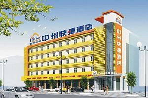 中州快捷酒店(周口八一路店)